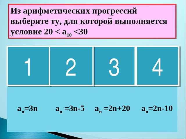 1 3 2 4  аn=3n  an =3n-5  an =2n+20  an=2n-10