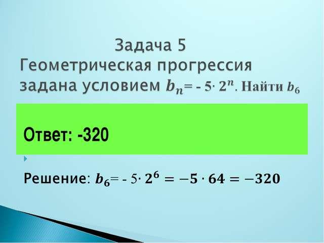 Ответ: -320