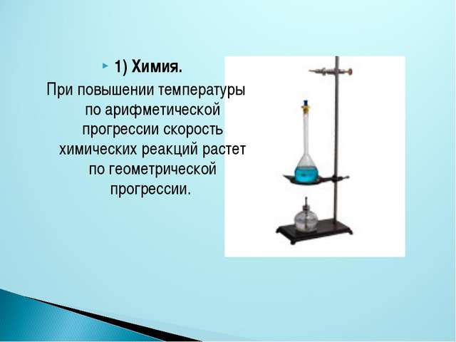 1) Химия. При повышении температуры по арифметической прогрессии скорость хим...
