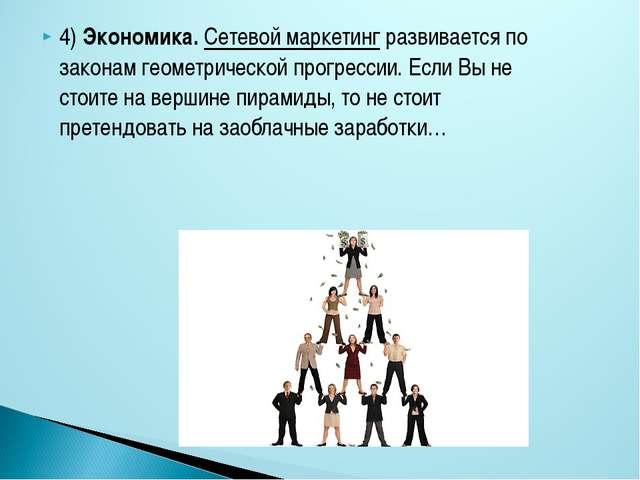 4) Экономика. Сетевой маркетинг развивается по законам геометрической прогрес...