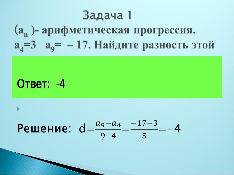 Ответ: -4