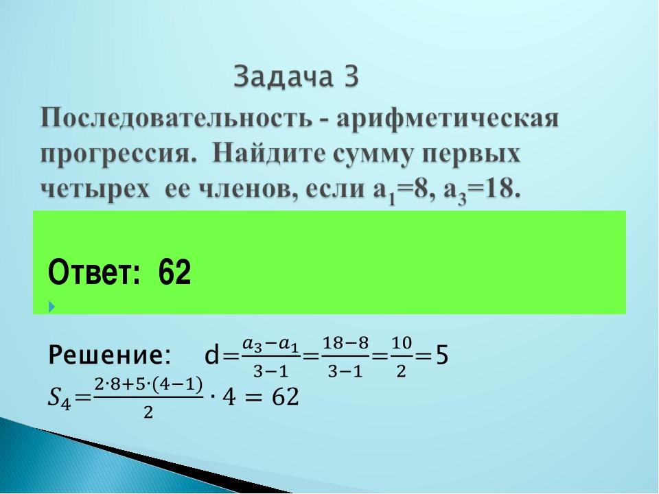 Ответ: 62