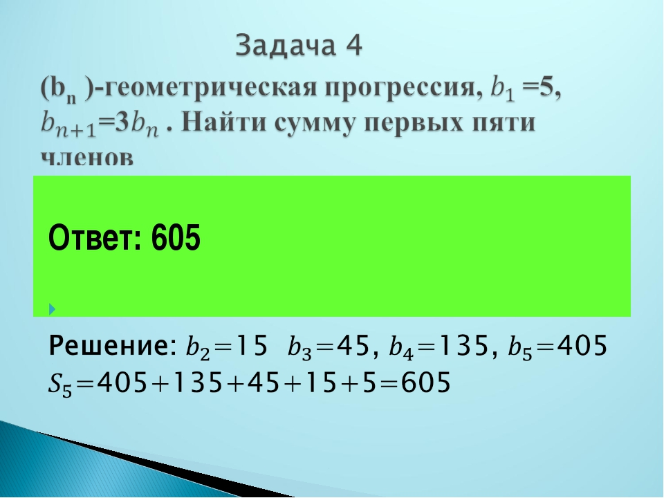 Ответ: 605