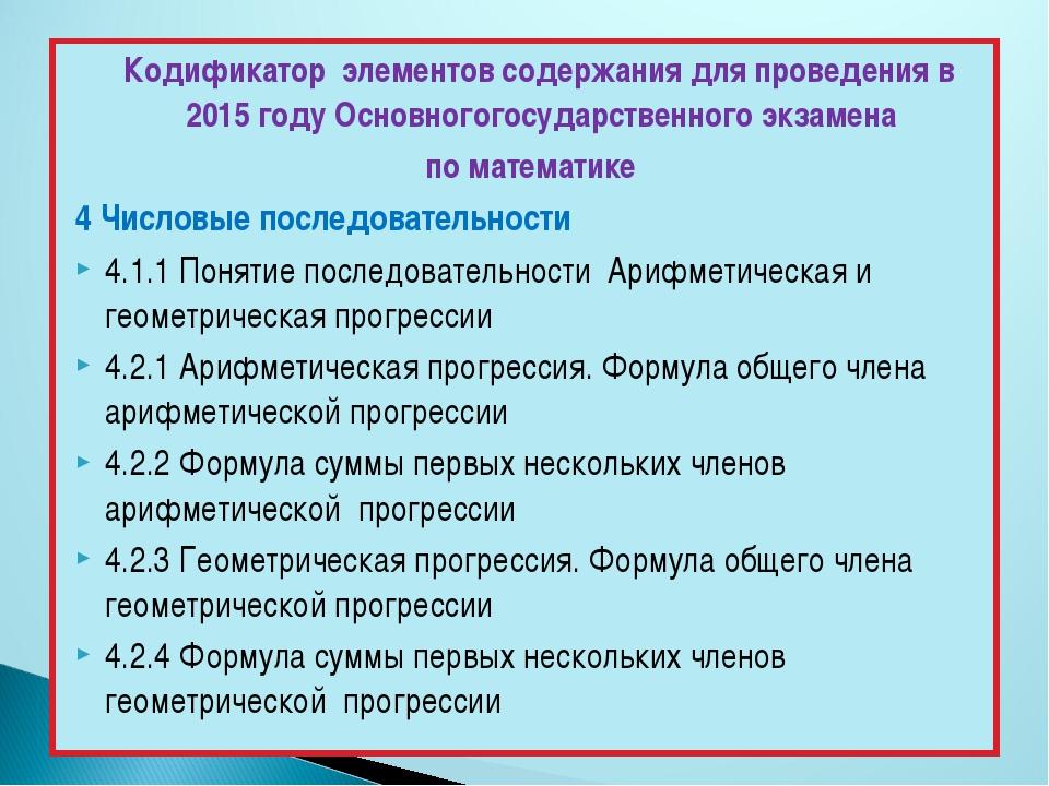 Кодификатор элементов содержания для проведения в 2015 году Основногогосудар...