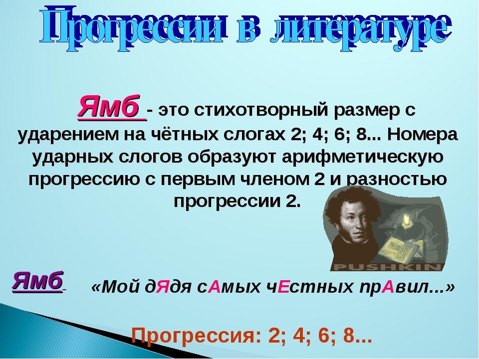 Ямб - это стихотворный размер с ударением на чётных слогах 2; 4; 6; 8......