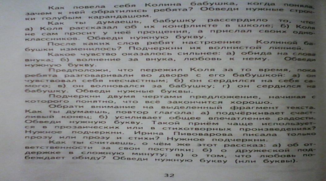 C:\Documents and Settings\Admin\Рабочий стол\курсы\фотки\тетрадь\IMG_20150325_203344.jpg