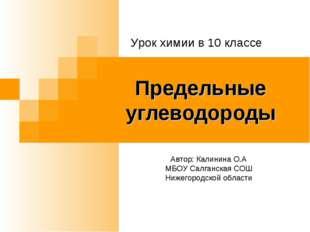 Предельные углеводороды Урок химии в 10 классе Автор: Калинина О.А МБОУ Салга