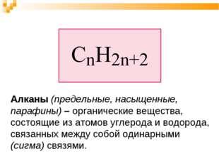 Алканы (предельные, насыщенные, парафины) – органические вещества, состоящие