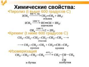 Химические свойства: Пиролиз (t выше 600 градусов С) Крекинг (t ниже 600 град