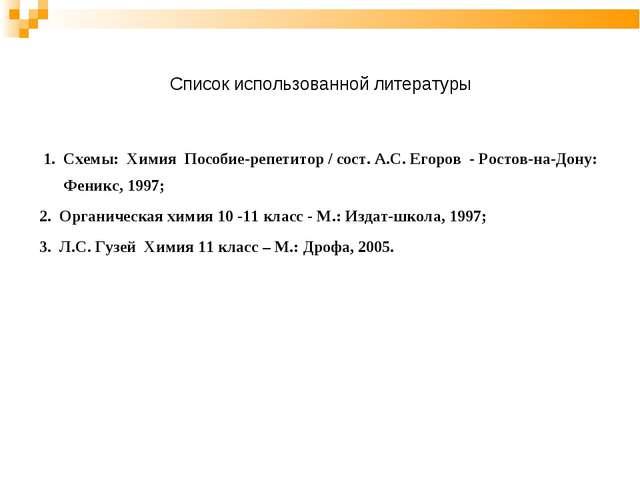 Список использованной литературы 1. Схемы: Химия Пособие-репетитор / сост. А...