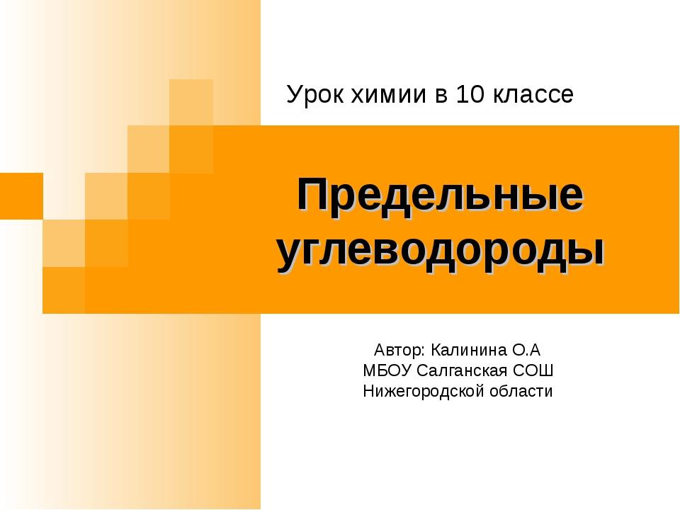 Предельные углеводороды Урок химии в 10 классе Автор: Калинина О.А МБОУ Салга...