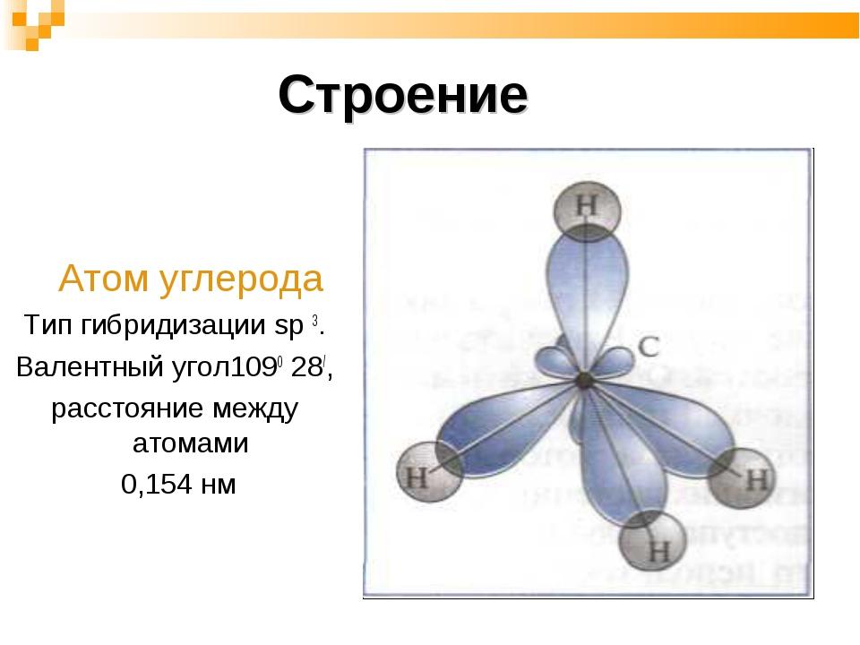 Строение Атом углерода Тип гибридизации sp 3. Валентный угол1090 28/, рассто...