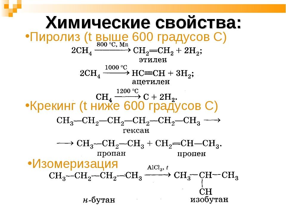 Химические свойства: Пиролиз (t выше 600 градусов С) Крекинг (t ниже 600 град...