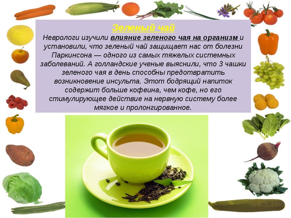 Зелёный чай как влияет на организм