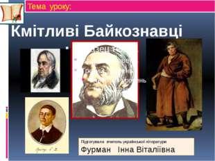 Тема уроку: Кмітливі Байкознавці 6 клас Підготувала вчитель української літер