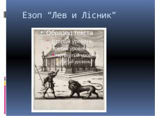 """Езоп """"Лев и Лісник"""""""