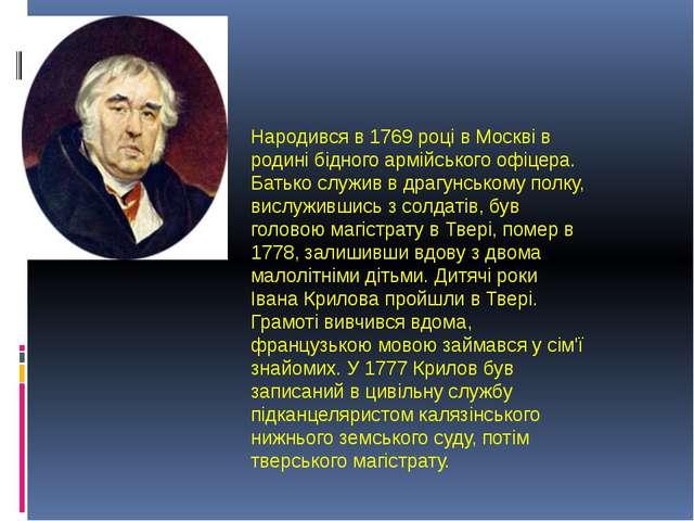 Народився в 1769 році в Москві в родині бідного армійського офіцера. Батько...