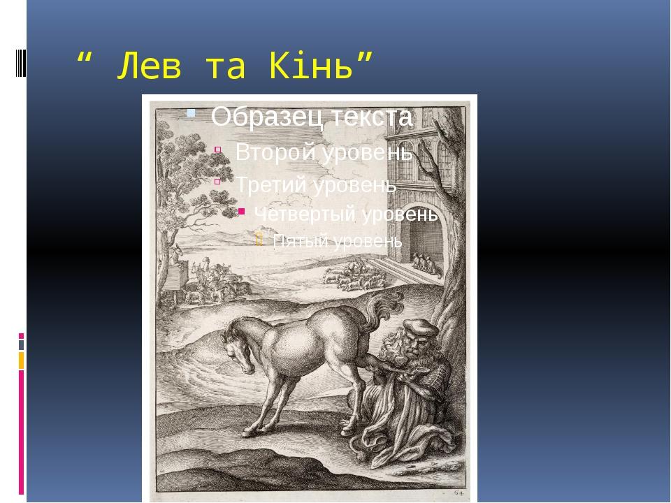 """"""" Лев та Кінь"""""""