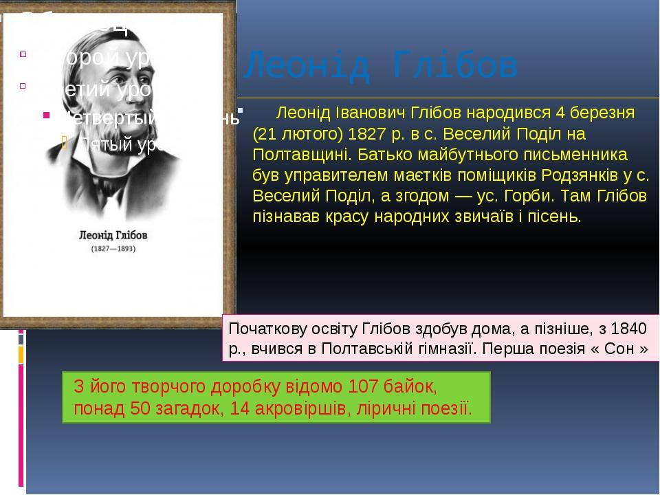 Леонід Глібов Леонід Іванович Глібов народився 4 березня (21 лютого) 1827 р....