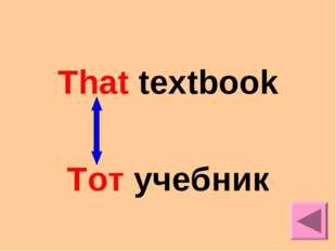 That textbook Тот учебник