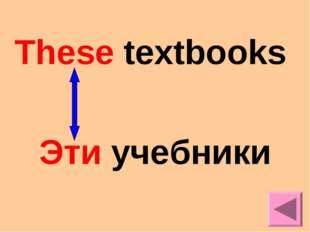 These textbooks Эти учебники