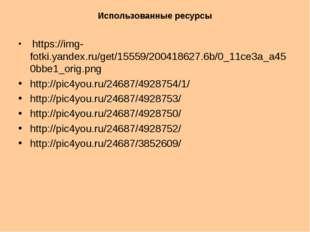 Использованные ресурсы https://img-fotki.yandex.ru/get/15559/200418627.6b/0_1
