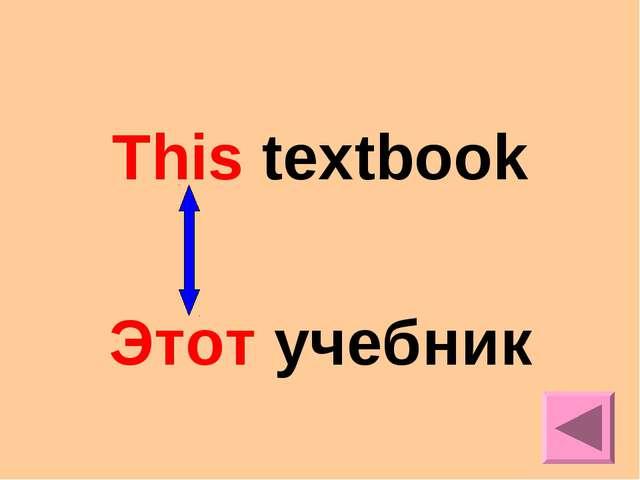 This textbook Этот учебник