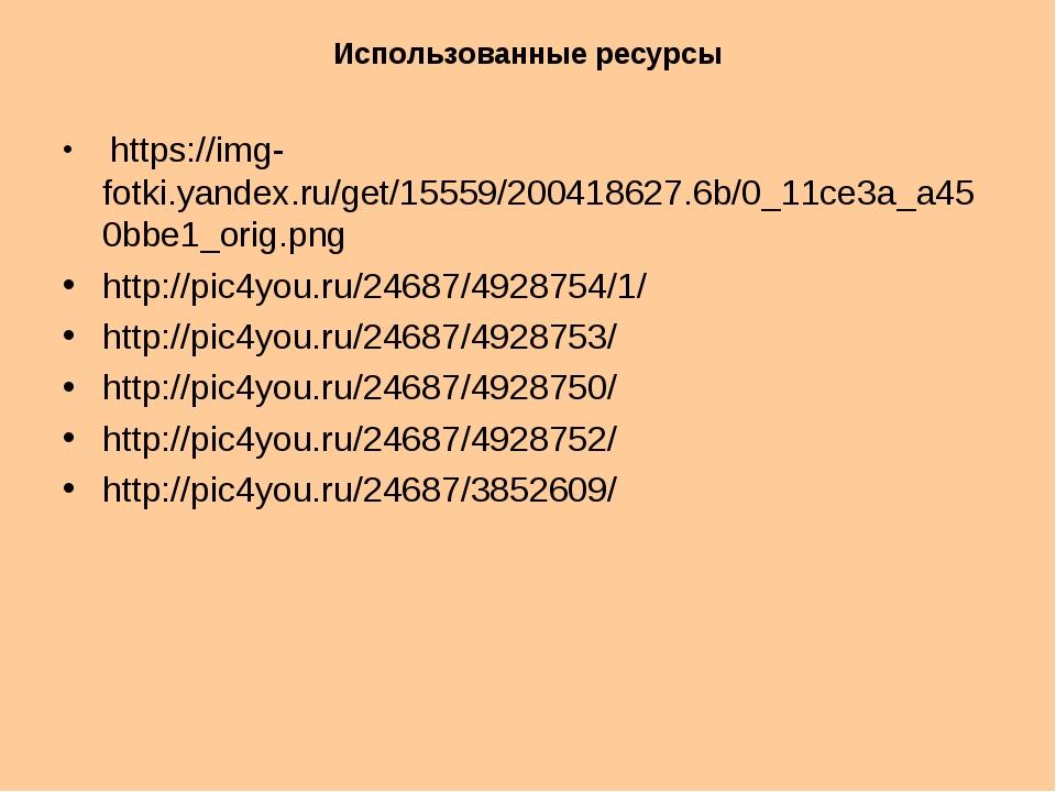 Использованные ресурсы https://img-fotki.yandex.ru/get/15559/200418627.6b/0_1...