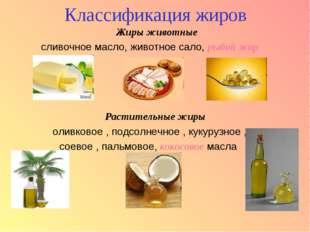 Классификация жиров Жиры животные сливочное масло, животное сало, рыбий жир Р
