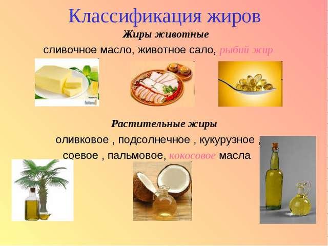 Классификация жиров Жиры животные сливочное масло, животное сало, рыбий жир Р...