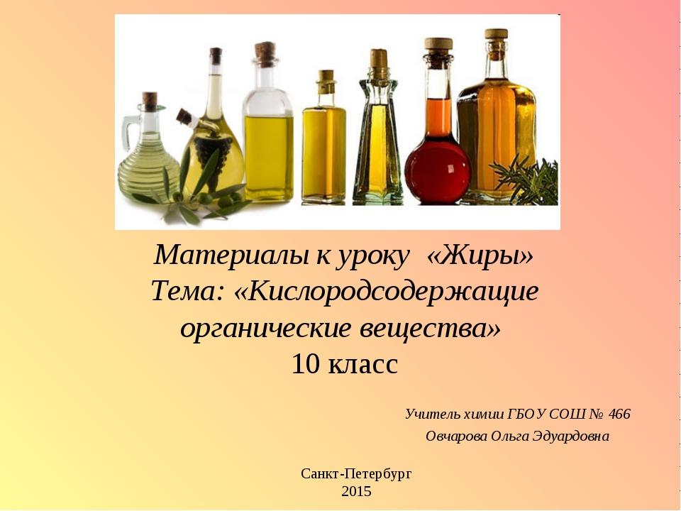 Материалы к уроку «Жиры» Тема: «Кислородсодержащие органические вещества» 10...