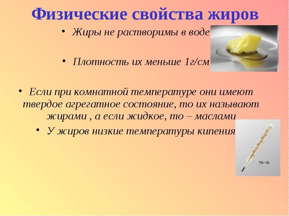 Физические свойства жиров Жиры не растворимы в воде Плотность их меньше 1г/см...
