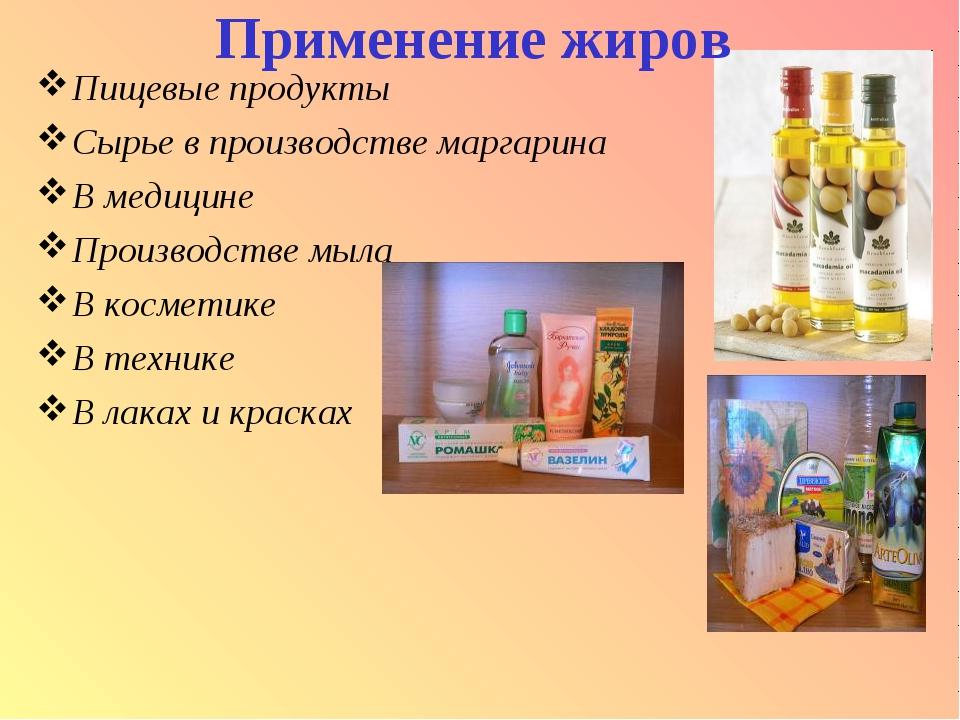 Применение жиров Пищевые продукты Сырье в производстве маргарина В медицине П...