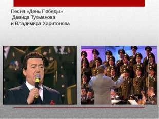 Песня «День Победы» Давида Тухманова и Владимира Харитонова