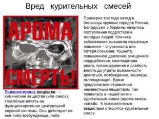 Примерно три года назад в больницы крупных городов России, Белоруссии и Украи