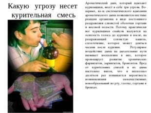 Ароматический дым, который вдыхают курильщики, несет в себе три угрозы. Во-пе