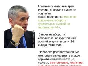 Главный санитарный врач России Геннадий Онищенко подписал постановление «О ме