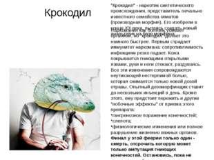 """""""Крокодил"""" - наркотик синтетического происхождения, представитель печально из"""
