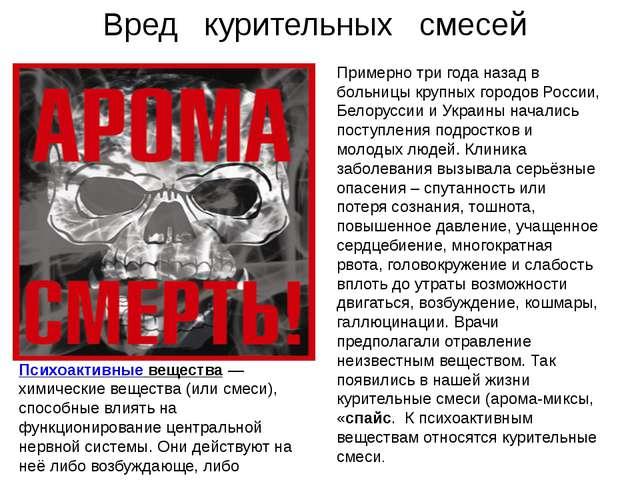 Примерно три года назад в больницы крупных городов России, Белоруссии и Украи...