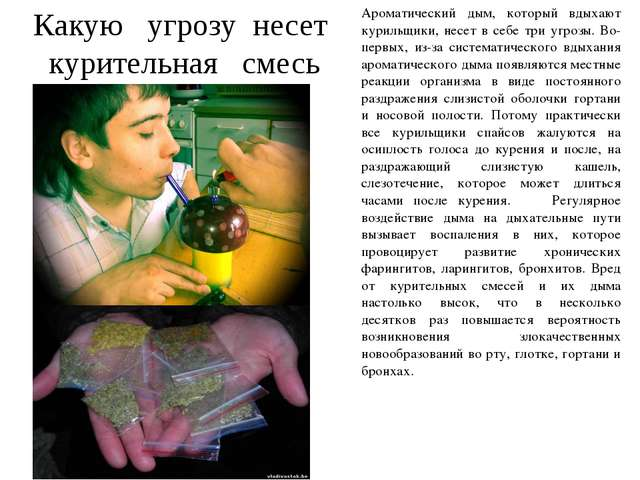 Ароматический дым, который вдыхают курильщики, несет в себе три угрозы. Во-пе...
