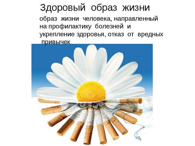 Здоровый образ жизни образ жизни человека, направленный на профилактику болез...