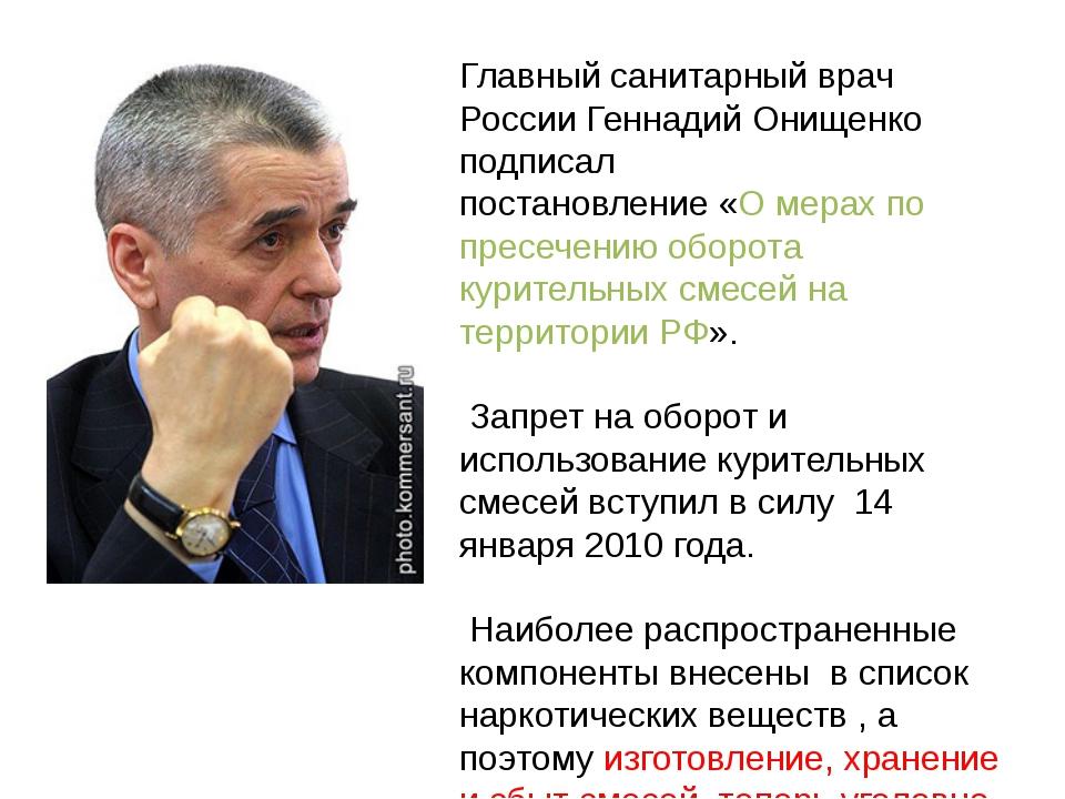 Главный санитарный врач России Геннадий Онищенко подписал постановление «О ме...