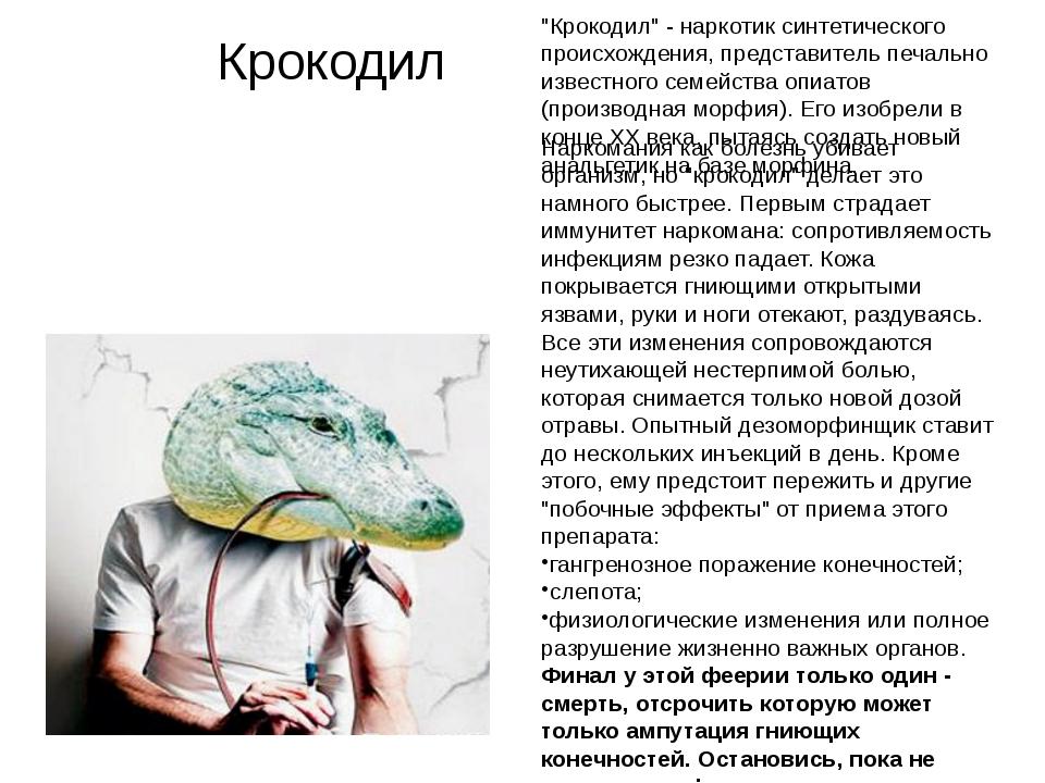 """""""Крокодил"""" - наркотик синтетического происхождения, представитель печально из..."""
