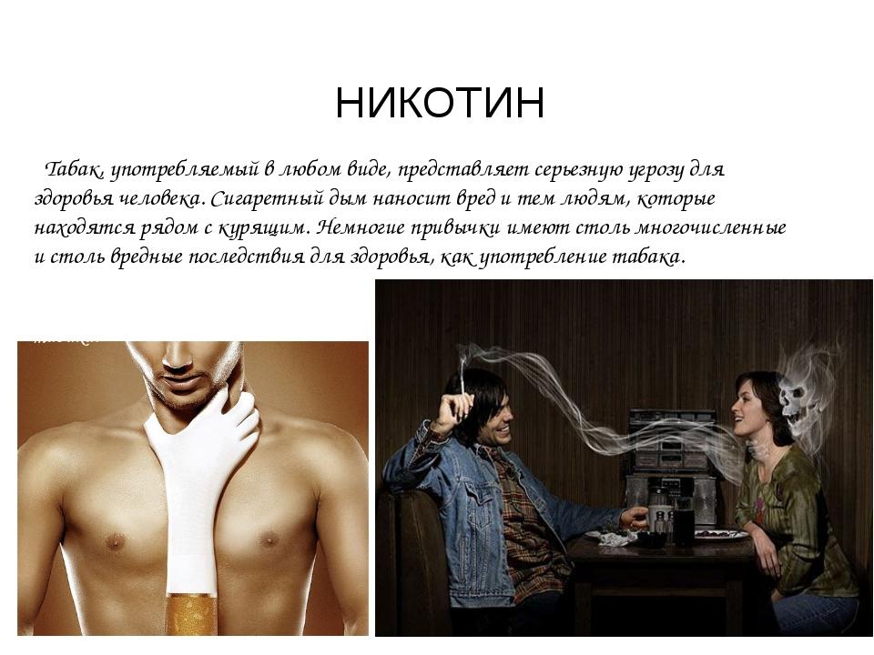 Табак, употребляемый в любом виде, представляет серьезную угрозу для здоровья...