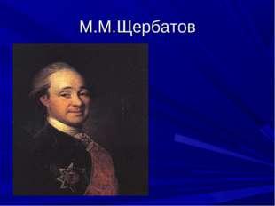 М.М.Щербатов