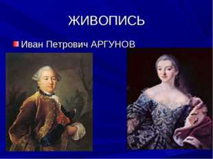 ЖИВОПИСЬ Иван Петрович АРГУНОВ