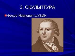 3. СКУЛЬПТУРА Федор Иванович ШУБИН