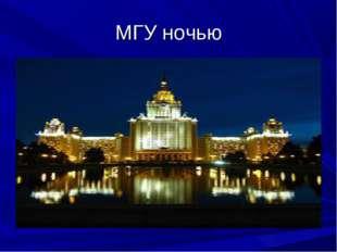 МГУ ночью
