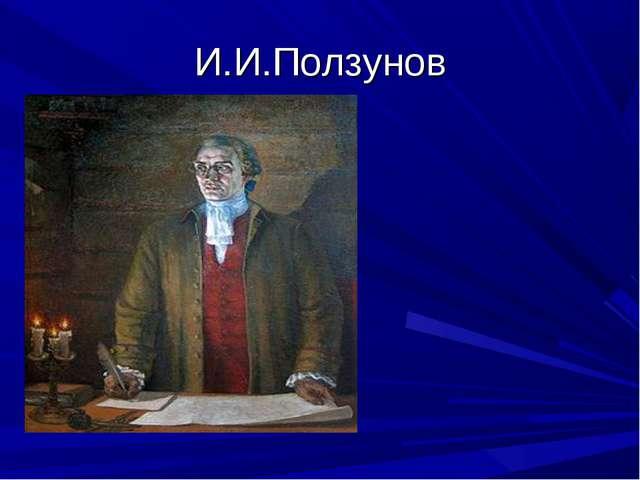 И.И.Ползунов