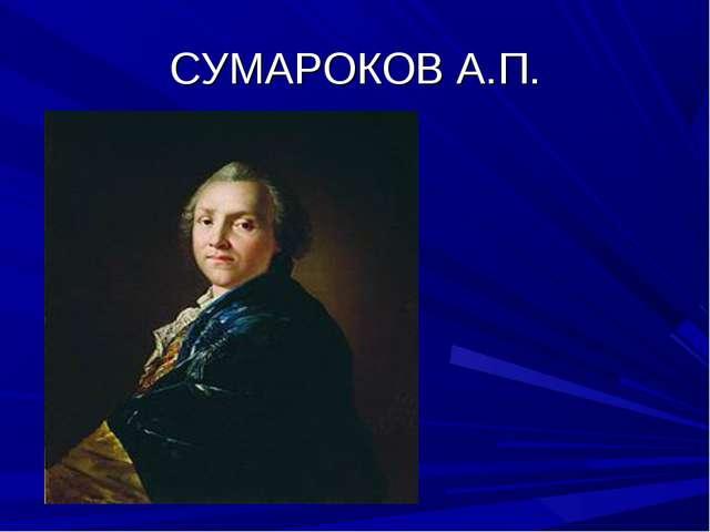 СУМАРОКОВ А.П.